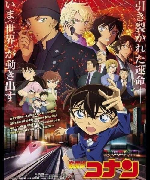 Yeah, Detective Conan Movie 24 : The Scarlet Bullet Segera Tayang!