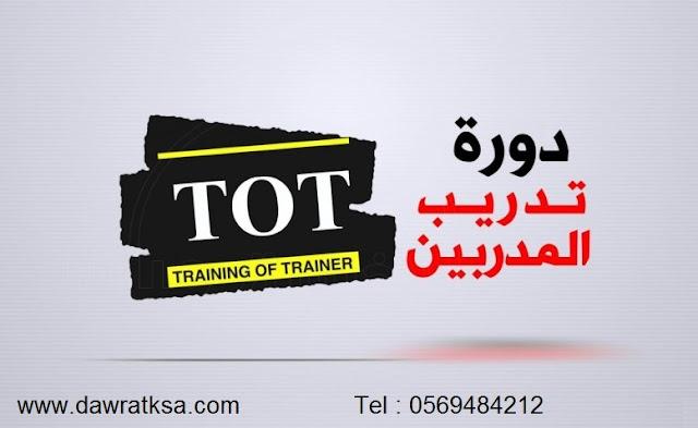 دورة تدريب المدربين - مكة