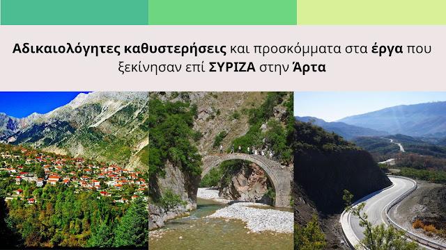 Αδικαιολόγητες καθυστερήσεις και προσκόμματα στα έργα που ξεκίνησαν επί ΣΥΡΙΖΑ στην Άρτα