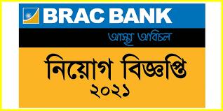BRAC Bank Job Circular 2021 - ব্র্যাক ব্যাংকে নিয়োগ বিজ্ঞপ্তি ২০২১ - ব্যাংক জব সার্কুলার ২০২১