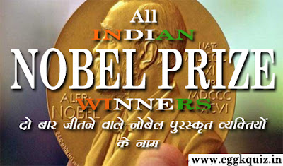 all nobel prices winners name: indian & their fields with gk tricks quiz in hindi. list of nobel prize twice winners: physics, chemistry, economic, literature, peace, medical etc.