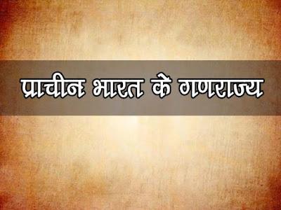 प्राचीन भारत के गणराज्य | Prachin Bharat Ke Gan Rajya