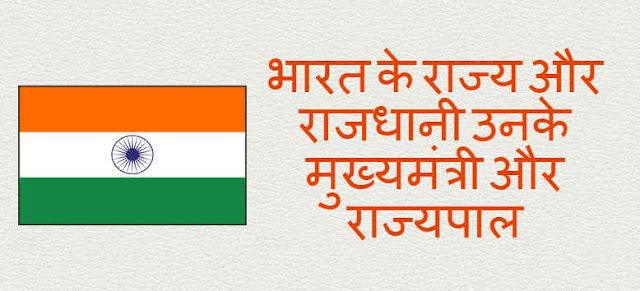 rajyapal of india