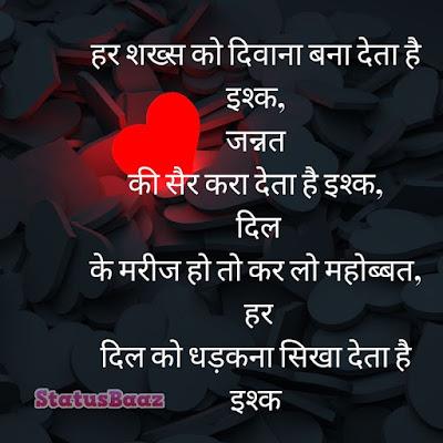 Status Love Shayari