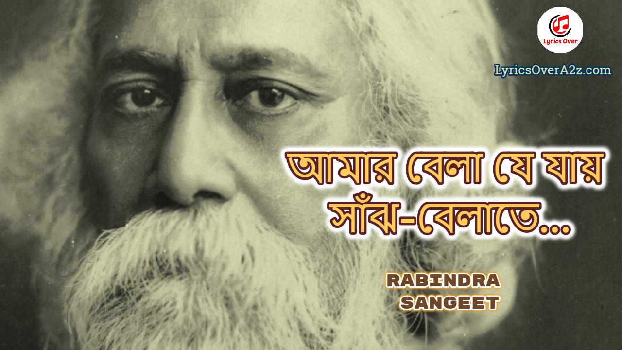 Amar Bela je jai saj Belate Lyrics -| Kumar Bishwajit | Rabindra Sangeet | Lyrics Over A2z
