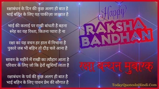 raksha bandhan message for sister in hindi, raksha bandhan ke status