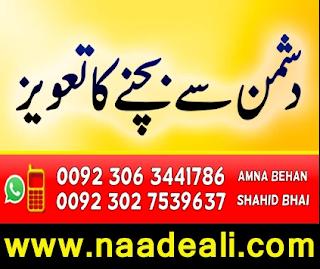 taweez-for-dushman-se-nijat - https://www.naadeali.com/