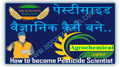 पेस्टीसाइड वैज्ञानिक कैसे बने - How to become Pesticide Scientist