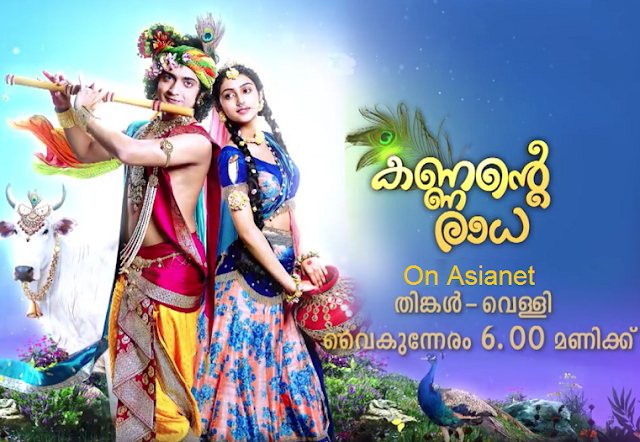 Kannante Radha Serial on Asianet Actor and actress