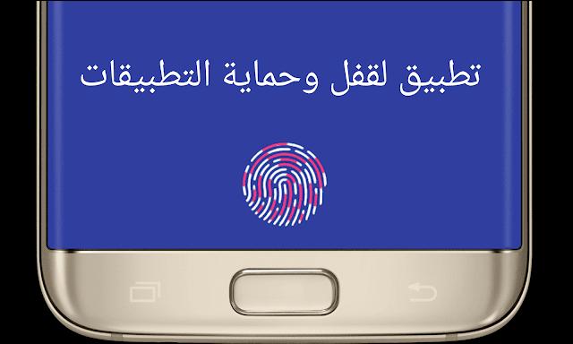 تطبيق FingerSecurite لقفل وحماية التطبيقات ببصمة الأصبع
