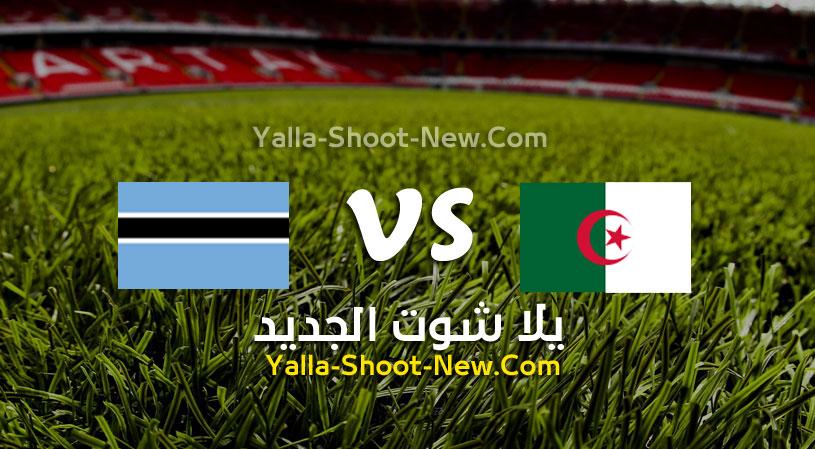 مشاهدة مباراة الجزائر وبوتسوانا بث مباشر اليوم 29-03-2021 تصفيات امم افريقيا