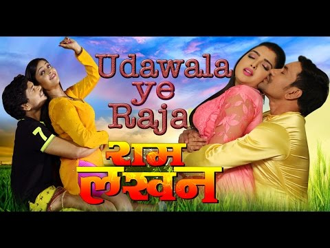 Dinesh Lal Yadav, Amrapali Dubey , Pravesh Lal Yadav, Subhi Sharma'Udawala Ye Raja' Bhojpuri Hot Full HD Song Form Film Ram Lakhan on Top 10 Bhojpuri