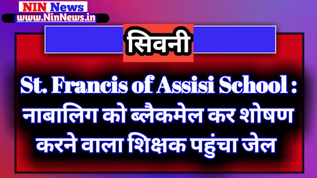 St. Francis of Assisi School : नाबालिग को ब्लैकमेल कर शोषण करने वाला शिक्षक पहुंचा जेल / Seoni News  A teacher who exploited a minor by blackmailing him to jail
