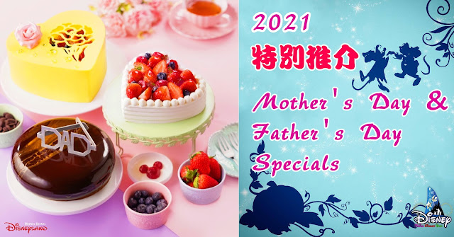 香港迪士尼樂園酒店 2021年 母親節 及 父親節 特別呈獻「黃色心形朱古力 配 鮮士多啤梨忌廉蛋糕」及「柚子朱古力慕絲蛋糕」, Hong-Kong-Disneyland-Hotel-Special-Cakes-for-2021-Mothers-Day-and-Fathers-Day