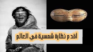 أقدم نظارة شمسية في العالم