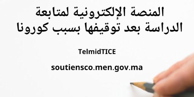 TelmidTICE هذه هي المنصة الإلكترونية لمتابعة الدراسة بعد توقيفها بسبب كورونا soutiensco.men.gov.ma