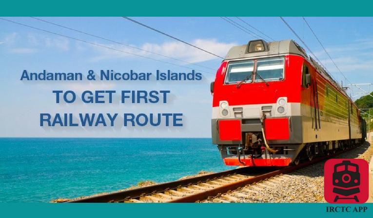 indian railways, Irctc, Irctc App, IRCTC PNR, Indian Railway, indian railways inquiry, andaman and nicobar, Andaman island,