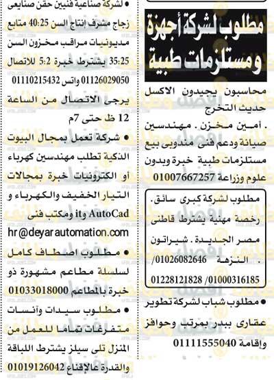وظائف الاهرام الجمعة اليوم 8-1-2021