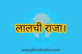 motivational stories