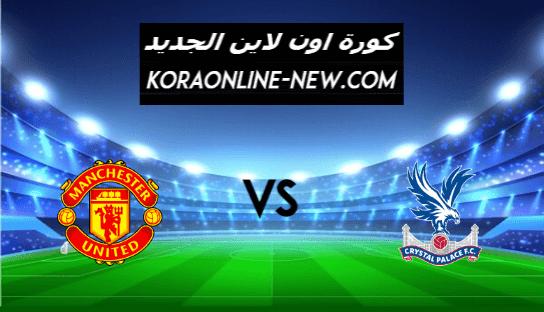 مشاهدة مباراة مانشستر يونايتد وكريستال بالاس بث مباشر اليوم 3-3-2021 الدوري الإنجليزي