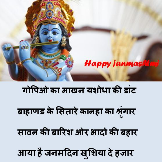 happy Janmashtmi Quotes, krishna Janmashtmi Quotes