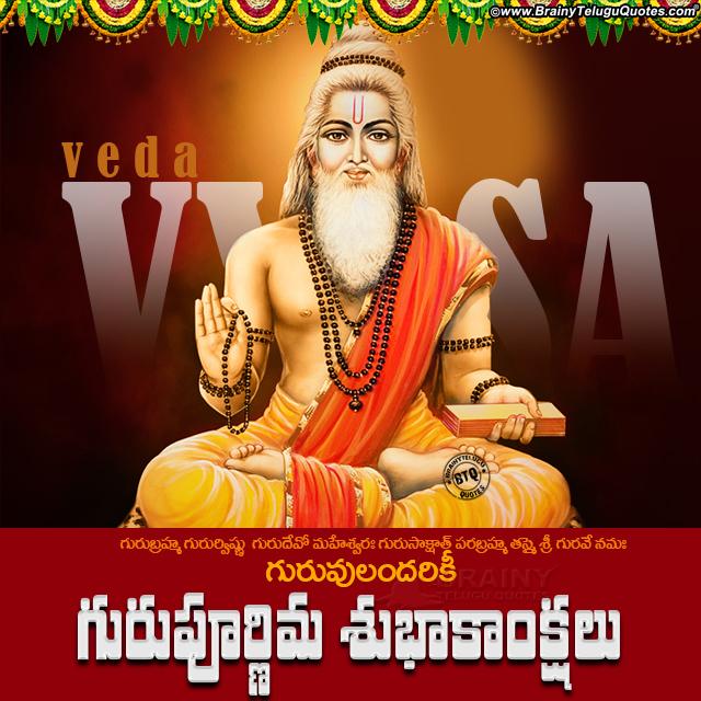 telugu guru purnima, best guru purnima images, happy guru purnima images, trending guru purnima wallpapers