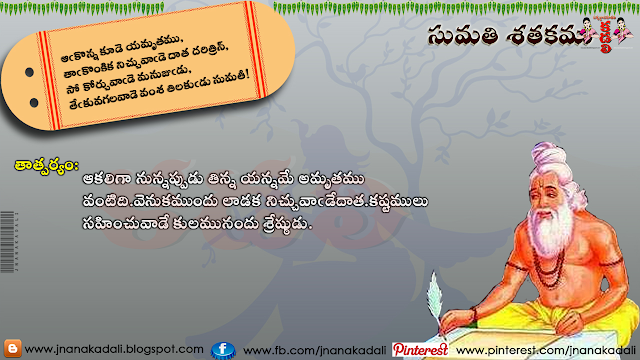 Telugu Padyaalu,Sumathi Satakam History,Sumathi Satakam Lyrics In Telugu,Inspirational Sumati Satakam Poems In Telugu,Sumathi Satakalu in telugu,Sumathi Satakam Telugu, Sumati Shatakam lyrics pdf,Sumathi Satakam Padyalu,Sumati Shataka Padyalu,Akkaraku Raani Chuttamu padyam,Telugu Padyaalu lyrics in telugu,Adigina jeetham biyyani Sumathi Satakam Lyrics In Telugu,Sumathi Sataka poems,Sumathi Satakam on the App Store,umathi satakam neethi padyalu with bhavam,sumathi satakam padyalu telugu lo,sumathi satakam in telugu mp3 free download,sumathi satakam padyalu bavalu in telugu,sumathi satakam 4th class,sumathi satakam book,vemana satakam,satakam ante emiti in telugu
