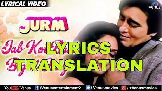 Jab Koi Baat Bigad Jaye Lyrics in English | With Translation | – Kumar Sanu | Jurm