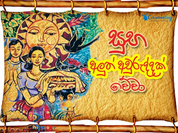 sinhala and tamil new year greetings