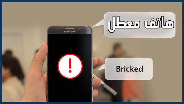 أسباب واصلاح مشكل تعطل الهاتف Bricked Device