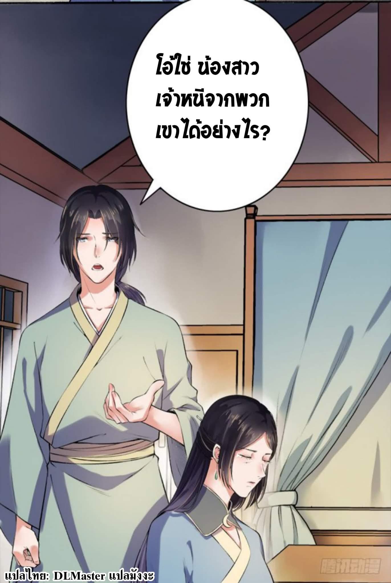 อ่านการ์ตูน The Peerless Concubine ตอนที่ 4 หน้าที่ 9