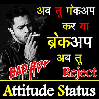 I'm Bad Boy Status In Hindi
