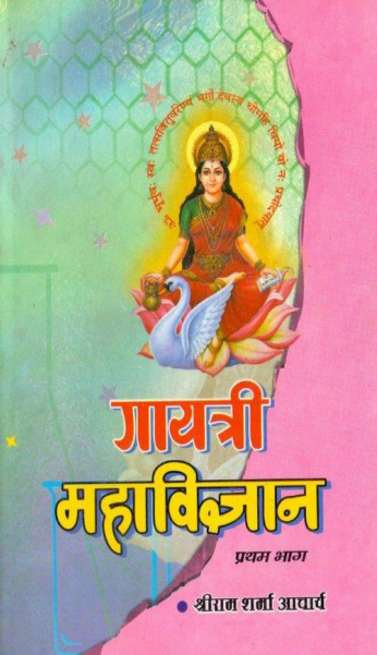 hindu, hindu spiritual books, hindu holy books, shree ram sharma books in hindi pdf, gayatri pariwar books in hindi pdf, gayatri pariwar books pdf