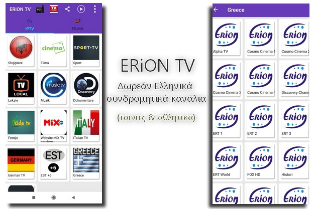 ERiON TV - Δωρεάν Ελληνικά συνδρομητικά κανάλια με ταινίες και αθλητικά