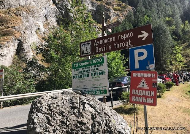 cueva Garganta del Diablo Bulgaria