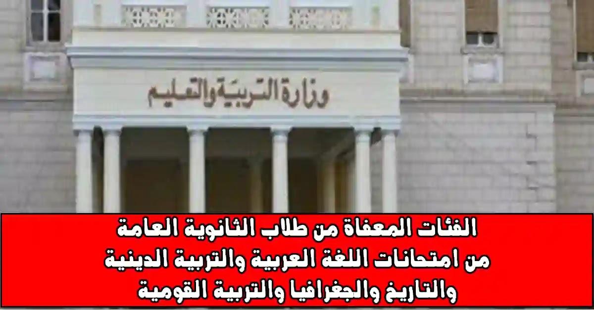 تعرف على فئات الطلاب المعفيين من اداء امتحان اللغة العربية والدين والتربية القومية بالثانوية العامة