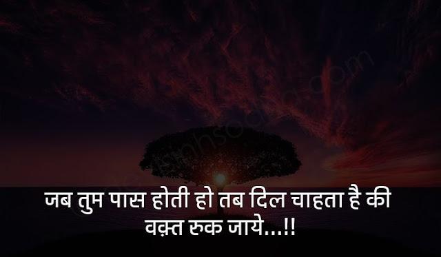 romantic quotes in hindi for boyfriend