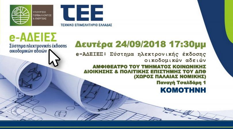 Κομοτηνή: Ενημερωτική εκδήλωση για το σύστημα ηλεκτρονικής έκδοσης οικοδομικών αδειών