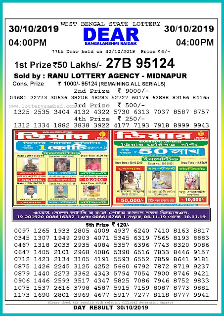 Sambad lottery 30-10-2019 West Bengal State Lottery Result 04.00 PM-lotterysambadresults.com