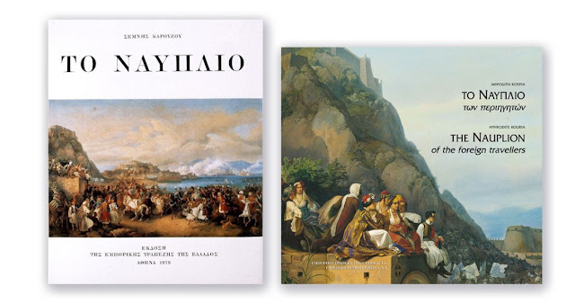 Σε προσφορά από την Alpha Bank οι εκδόσεις «Το Ναύπλιο» και «Το Ναύπλιο των Περιηγητών»