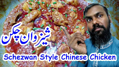 Schezwan Chinese Chicken Recipe