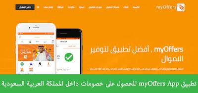 تطبيق myOffers App للحصول على خصومات داخل المملكة العربية السعودية