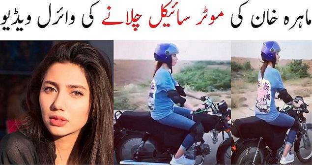 Actress Mahira Khan riding a motorcycle Video goes viral