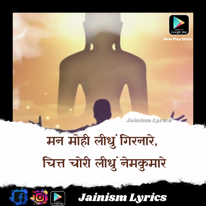 Man Mohi Lidhu Girnare { Lyrics } | मन मोही लीधुं गिरनारे | Jain Stavan Lyrics In Hindi