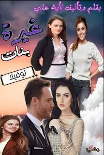 رواية غيرة بنات الفصل الرابع 4 بقلم اية علي
