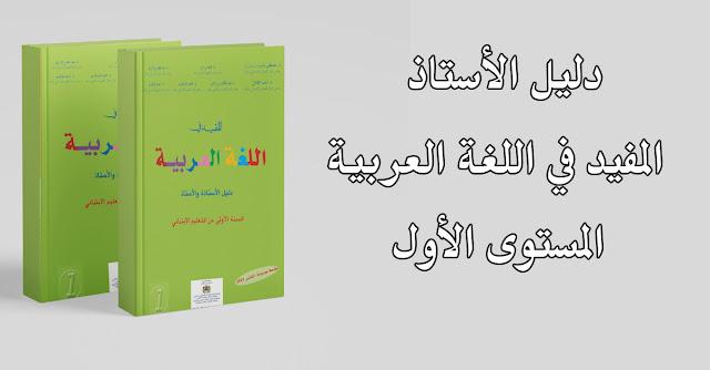 دليل الأستاذ المفيد في اللغة العربية المستوى الأول