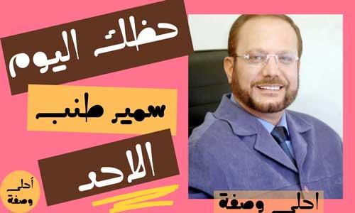حظك اليوم الاحد 19 / 9 / 2021  من سمير طنب   الأبراج اليوم الاحد 19 سبتمبر/ أيلول 2021 مع سمير طنب