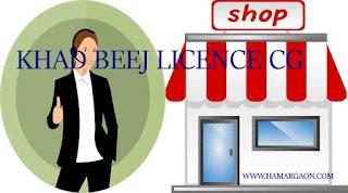 khad beej licence online cg ,khad beej licence online