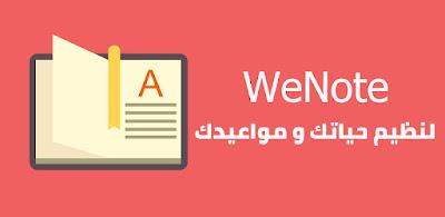 تطبيق WeNote للأندرويد, تطبيق WeNote مدفوع للأندرويد, WeNote apk