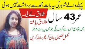 Agr Koi Bhi Insan Mujhse Shadi Krna Chahta Hai To Zaroor Rabta Kray